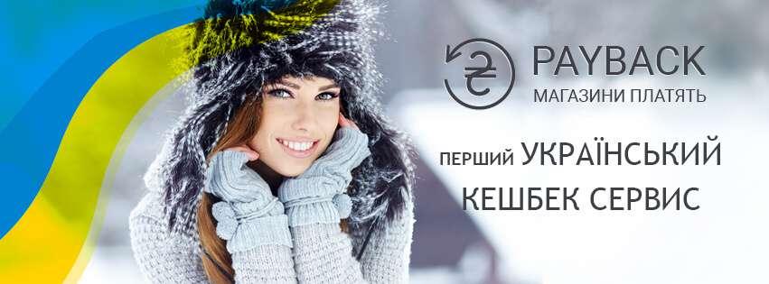 Первый Украинский кэшбэк - Магазины платят